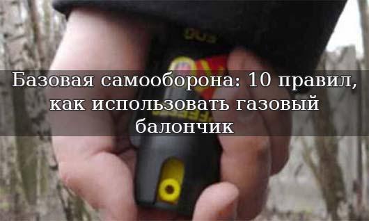 Базовая самооборона: 10 правил, как использовать газовый балончик